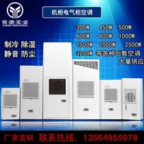 Electric Cabinet air conditioner cabinet air conditioning 600w800w1100w outdoor cabinet distribution Cabinet electric Box PLC control cabinet Air Conditioning