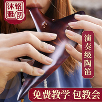 Ocarina 12-hole beginner adult children students beginner professional smoked twelve holes Alto AC tune Xun playing musical instruments