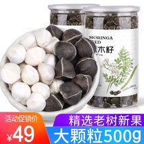 (Big fruit 1 jin) Spicy wood seed Source Indian premium wild natural spicy wood seeds the effect of 500g