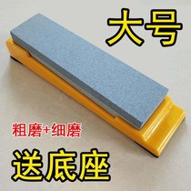 Double-sided grindstone sharpener household kitchen knife cutting edge oil stone grinding stone with non-slip base shelf