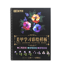 Nail art painting learning model exercise book 3D three-dimensional work row pen round pen three-in-one painting flower practice template pigment