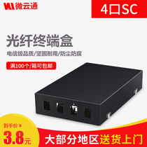 4-mouth fiber-optic terminal box 4-mouth fiber-optic junction box fiber box sc mouth square mouth fiber box terminal box continuity box
