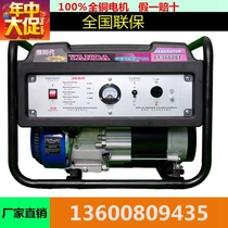 Yamaha gasoline generator set 3KW5KW7KW8KW10KW kW household full copper single three phase 380V220V
