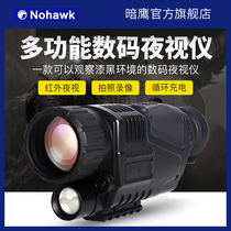 Twilight infrared digital night vision hunting Special Forces full night recorder thermal imaging telescope soldier