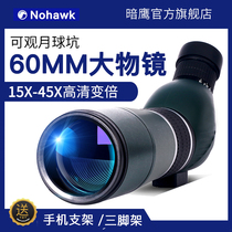 Dark Eagle nohawk monocular high-definition telescope zoom outdoor night vision mobile phone 1000 times bird watching mirror Target