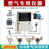 Combustible Gas Detector gas anti-leakage detector natural gas alarm automatic stop gas leakage controller