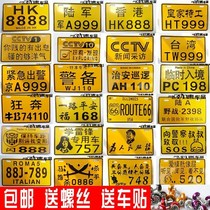 Motorcycle license plate Ghost fire modified accessories funny personality license plate scooter electric car license plate number
