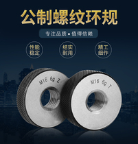 Metric thread Ring Gauge external threaded off-limits external threaded gauge gauge to stop the gauge M1-M8