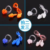 Silicone professional swimming nose clip earplugs suit bath waterproof rope earplugs baby baby children adult men and women