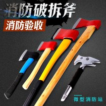 Fire Axe Taiping Axe demolition Tool Marine pointed axe fire waist axe set large small and medium hand axe fire equipment