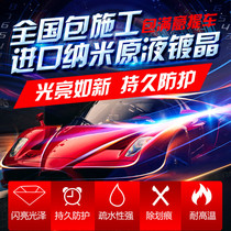 Kadem car plating Crystal package package construction car paint surface nano crystal degree Crystal coating agent gold-plated wax sealing glaze