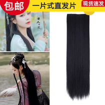Costume wig COS small dragon female long hair long hair long straight hair piece ancient Han style hair piece