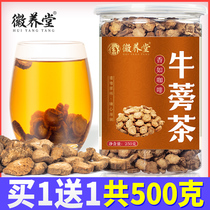 Genuine burdock tea 500g dry burdock root tea tea leaves wafer gold cow tea non-grade wild