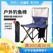 Outdoor folding chair fishing stool portable art student chair backrest iron bench Mazar ultra-light