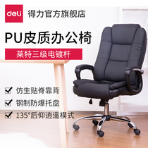 Effective office chair PU leather can lift high-grade swivel chair boss chair study chair computer chair Home leather art seat