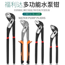 Multi-purpose water pump pliers universal pipe clamp multi-purpose universal water pipe pliers adjustable activities forceps wrench wrench