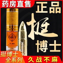 Official flagship store) Dr. Ting mens oil Henan Aikang bullet delay spray Huang Jing sea cucumber lasting