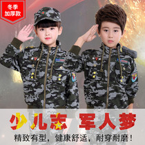 Childrens camouflage clothing boys thickening plus cashmere special forces autumn and winter suits military training students winter uniforms costumes
