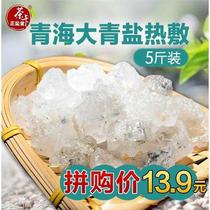 Qinghai big green salt bulk coarse salt large particles hot pack home moxibustion warm Palace heat pack physiotherapy salt non sea salt