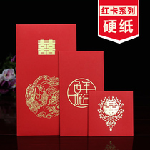 Cardboard wedding red envelope creative personality is the seal wedding 2019 new red envelope bag small plug door small red envelope hi