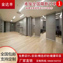 Hotel folding mobile partition wall conference room office activity screen restaurant solid wood wall banquet hall partition.