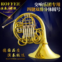 Germany ROFFEE round four keys double split F adjustable round RH-Y60 orchestra HORN