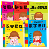 12 kindergarten pupils first grade red this digital addition and subtraction Pinyin Chinese character strokes stroke practice every day