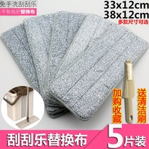 Scratch scratch mop replacement cloth paste household disposable lazy mop mop cloth to replace the mop