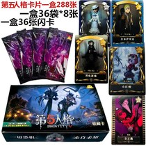 Genuine fifth personality kill card full board card collection card survival fifth personality game card