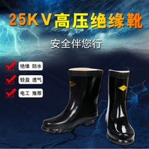 Tianjin double safety 25kV insulation boots genuine electrical boots high-pressure insulation rain boots labor insurance shoes power construction