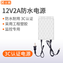 Q than guest 12V2A waterproof transformer 3C power adapter can be wall-mounted outdoor voltage regulator monitoring power supply