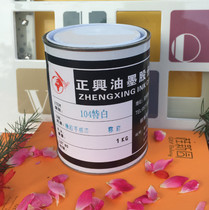 Zhengxing silk printing ink EVA RP latex balloon rubber silk printing ink environmental protection special white 1 kg.