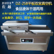 Zoe DZ400 500 600-2SB flat double chamber vacuum machine food Vacuum Sealing Machine seafood aquatic products wet and dry dual-use large pump vacuum machine cooked food large vacuum packaging machine