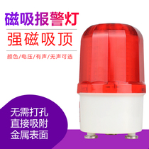 Ceiling sound and light alarm 220v magnetic suction flash LTD-1101J Rotary burst flash warning light 24v alarm 12v