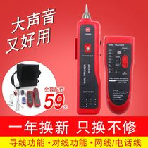 AI erxun network cable Finder Finder network test transmission line Finder Finder Test Equipment Multi-Function