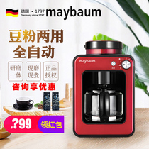 maybaum Germany may tree automatic grinding coffee machine home cooking coffee pot grinding machine tea
