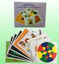 Poly child attention science with Manala card yellow card visual eye muscle training map set a full right brain development short-reading