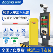 Aoer automatic vehicle license plate recognition system barrier gate one machine parking fee management intelligent access control system