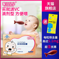 Honey tooth Beibei genuine children iron drops infant iron soft capsule baby baby iron supplements 10 tablets