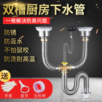 Kitchen stainless steel double tank wash basin water pipe fittings pool drain dishwashing deodorant set universal