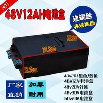 48v12a waterproof box electric battery car battery box plastic battery box with cover charging storage box external