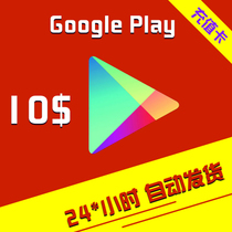 Auto seconds send us Google 10 dollar recharge card Google Play gift card $ Gift Card