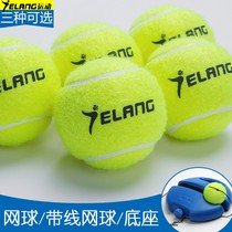 Tennis single practice with line tennis training base elastic rope beginners rope rebound training Ball Ball