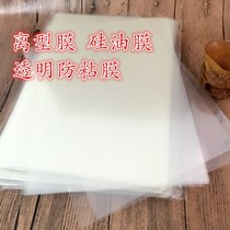 A4 release film transparent release film isolation film 7 5C transparent release film PET film silicon film 50