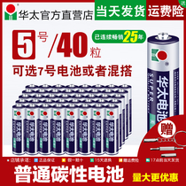 Huatai No. 5 battery five AA toys TV air conditioning remote control ordinary carbon 7 dry battery seven wholesale