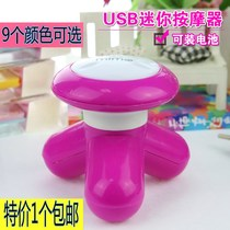 Mini Massager USB Three-legged Electric Massager Portable Multi-function Small Neck Shake Triangle MassageR