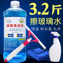 Glass cleaner strong decontamination bathroom shower room cleaning agent rub glass water household window liquid descaling scale net