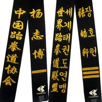 Tiandian Ren taekwondo belt embroidered black belt embroidered road with karate nunchaku certificate belt