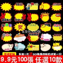 Listing explosive stickers new Creative 100 supermarket cartoon label Hot special large blank stickers new