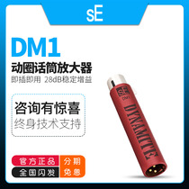 U.S. sE DM1 motion microphone amplifier stage microphone prephone play bottom noise clean gain powerful